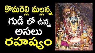 కొమరెల్లి మల్లన్న గుడి లో ఉన్న  అసలు రహష్యం | Secret Behind Komuravelli Mallanna Temple | Newsmarg