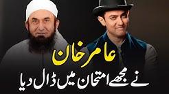 Aamir Khan Ne Imtehan Mein Dal Diya - Molana Tariq Jameel