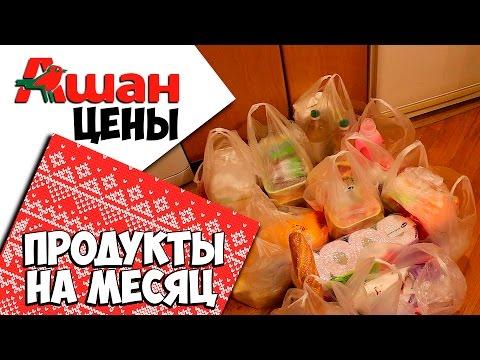 Доставка продуктов на дом в Санкт Петербурге