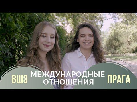 Обучение в Чехии | Международные отношения - ВШЭ