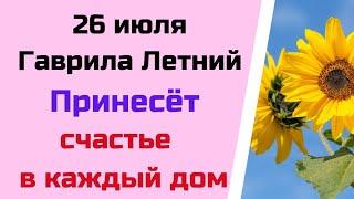 26 июля - Гаврила Летний. Этот день дарит счастье в каждый дом   Народные Приметы  