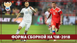 Форма сборной России на чемпионат мира по футболу FIFA 2018 l РФС ТВ