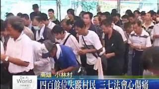 莫拉克慈濟大愛電視DaAiTV_藍天白雲一路相伴 用愛膚慰迎未來