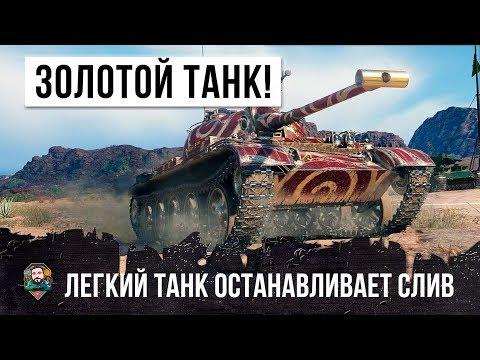 ОДИН ЛЕГКИЙ ТАНК ОСТАНОВИЛ СЛИВ! ЗОЛОТОЙ ТАНК В WORLD OF TANKS!!!