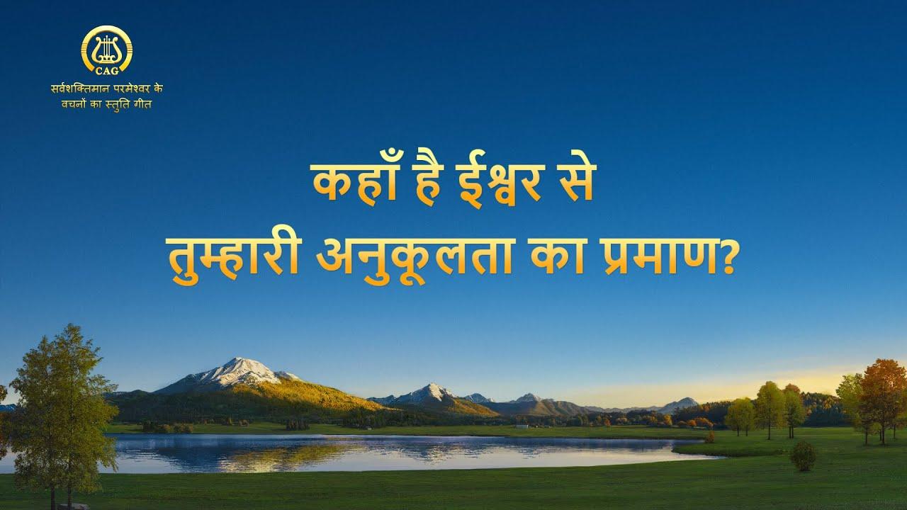 2021 Hindi Christian Song   कहाँ है ईश्वर से तुम्हारी अनुकूलता का प्रमाण? (Lyrics)