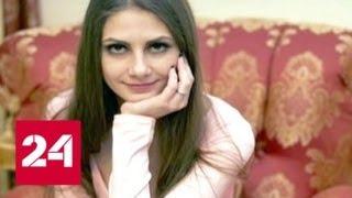 Дочь топ-менеджера нефтегазовой компании получила 16 лет за убийство собственной семьи - Россия 24