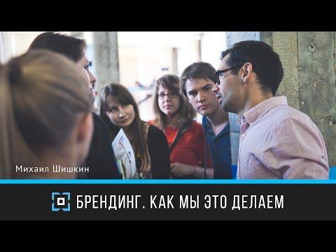 Брендинг. Как мы это делаем | Михаил Шишкин | Дизайн-форум Prosmotr