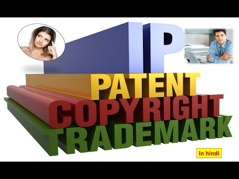PATENTS COPYRIGHTS AND TRADEMARKS IN HINDI