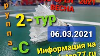 6 марта 2021 / YOUNG-OPEN - 2021 / 2 ТУР / Группа С
