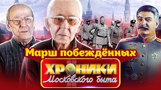 Марш побежденных. Хроники московского быта