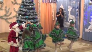 Танец Ёлочек и Деда Мороза