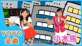 《小木馬》YOYO點點名金曲 | 童謠 | 兒歌 | 幼兒 | 專輯10_05 thumbnail