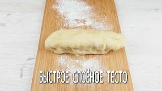 Слоеное тесто без проблем! Быстрый рецепт слоеного теста (слоеное тесто за 10 минут).