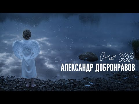 Александр ДОБРОНРАВОВ - АНГЕЛ, ЗЗЗ [Official Video]