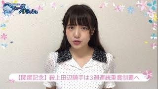 関屋記念・田辺裕信騎手3週連続重賞制覇へ! ほか/ニュースフラッシュ