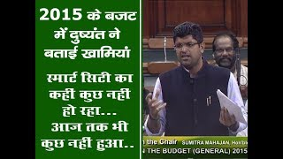 JJP OFFICIAL: Dushyant Chautala on Union Budget 2015-16, seeks more funds for rural & agri sector