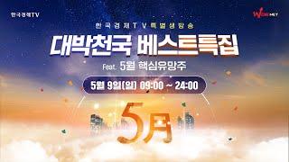주식어버이날 윤유석·박우신·이경락·김우식 l 종목의 역…
