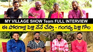 My Village Show Team Full Interview | Gangavva | Srikanth | Anil Geela | My Village Show Comedy