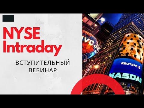 """Курс """"NYSE Intraday"""": вступительный вебинар"""