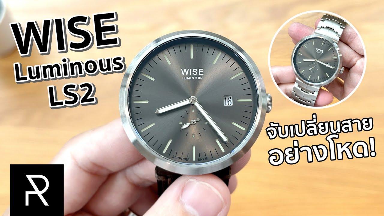จับ WISE Luminous LS2 เปลี่ยนสายเหล็ก! เหมือนได้นาฬิกาใหม่ในงบนิดเดียว! - Pond Review