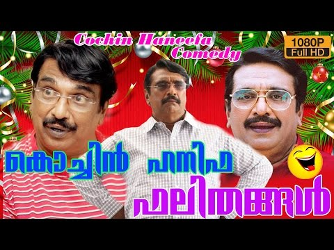Cochin Haneefa malayalam non stop comedy | latest malayalam comedy | new online comedy upload 2016