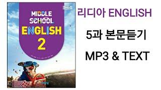 [리디아선생님]비상교육 교과서 중학교 영어2 2015개…