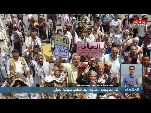 ثوار تعز يؤكدون ضرورة إنهاء إنقلاب مليشيا الحوثي