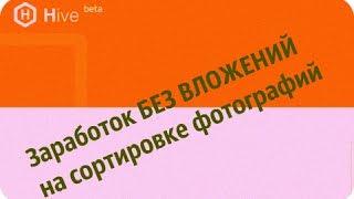 Заработок на сортировке фотографий-БЕЗ ВЛОЖЕНИЙ
