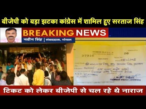 Sartaj Singh Joins Congress: कांग्रेस में शामिल हुए सरताज सिंह