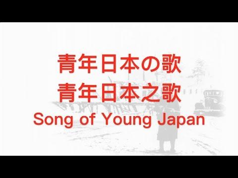 【JAPANESE FASCIST SONG】Song of Shōwa Restoration (昭和维新之歌) w/ ENG lyrics
