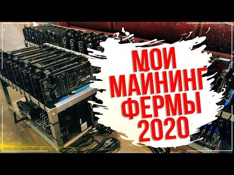 МОИ МАЙНИНГ ФЕРМЫ В 2020 ГОДУ КАК Я ЗАРАБАТЫВАЮ НА МАЙНИНГЕ