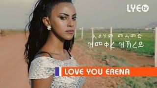 LYE.tv - Elham Mohammed - Zmeqere Zkrey | ዝመቀረ ዝኽረይ - LYE Eritrean Music 2018