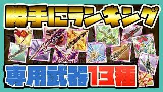 ログレス【専用武器13種】勝手にランキング!