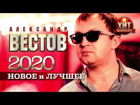 Александр Вестов -