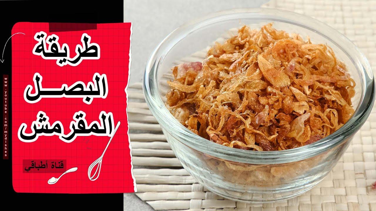 طريقة الحصول على بصل مقلي مقرمش ولذيذ بصل البرياني Crispy Fried Onion Biryani Onions Youtube