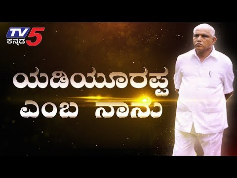 BS Yeddyurappa BJP karnataka State President Exclusive Interview| TV5 Kannada