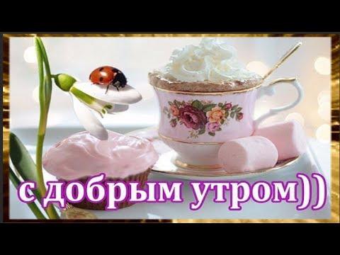 пожелание с добром утром