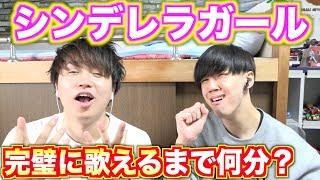 【キンプリ】シンデレラガールの歌詞を何分で完璧に覚えられるのか!!