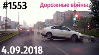 Видеообзор от канала «Дорожные войны!» за 4.09.2018. Видео № 1553.