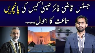 Justice Qazi Faez Isa Case || 5th Hearing || Details by Siddique Jaan