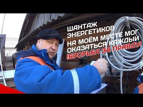 видео: Шантаж энергетиков // На моем месте мог оказаться каждый // Борьба за правду