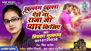 Khullam Khulla Rajaji Na Pyar Kijiye | Priyanka Muskan | Superhit Bhojpuri Song
