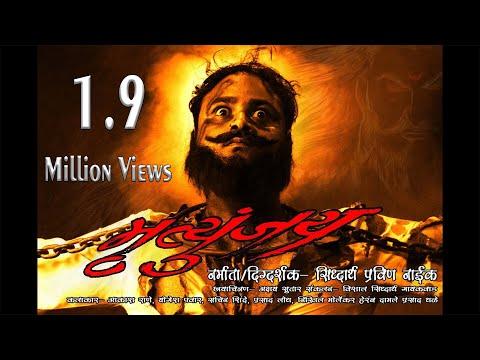 Mrutyunjay | Sambhaji Maharaj | Marathi Short Film | Sarkhel Motion Films
