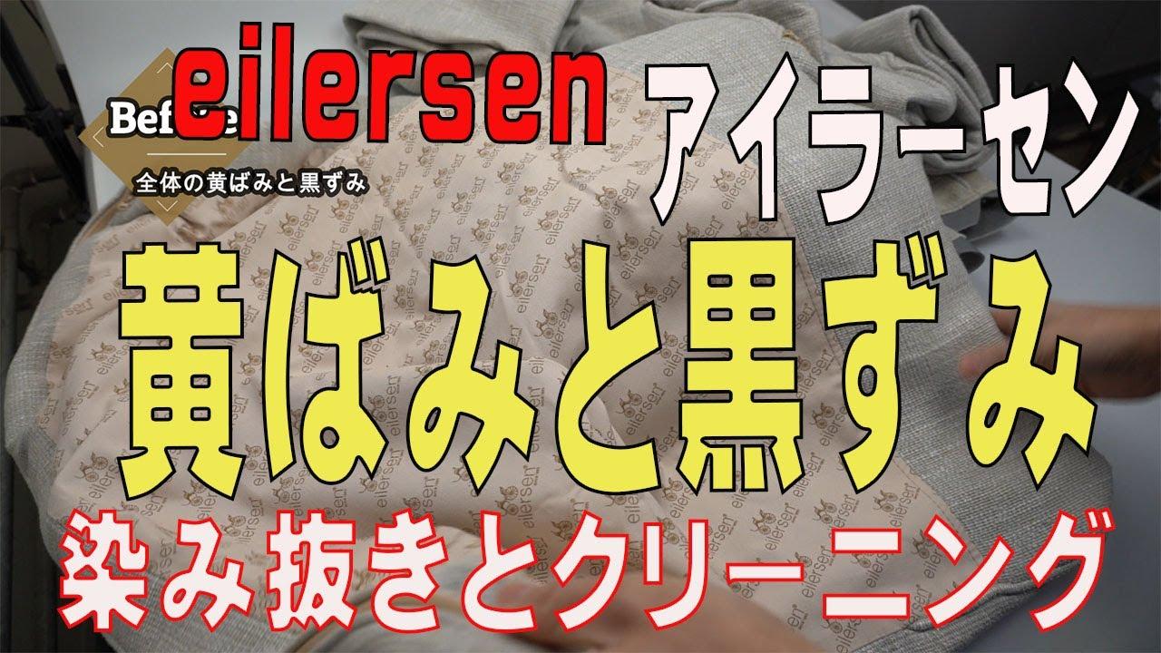 アイラーセンのソファーカバー 全体の汚れ 黄ばみや黒ずみ