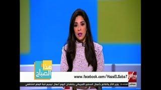 هذا الصباح | أسماء مصطفى: الإدارة العامة للمرور تغلق عدة طرق بسبب الشبورة التي تتعرض لها البلاد
