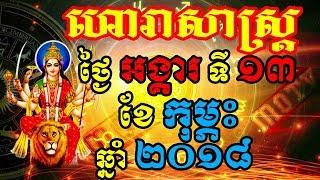 ហោរាសាស្រ្តសំរាប់ថ្ងៃអង្គារ ទី១៣ ខែកុម្ភះ ឆ្នាំ២០១៨, Khmer horoscope daily by 30TV-channel