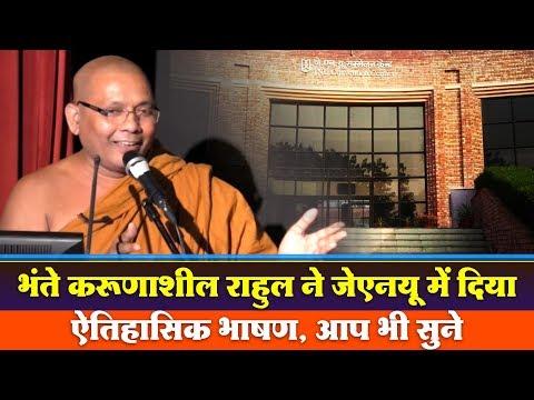 भंते करूणाशील राहुल ने जेएनयू में दिया ऐतिहासिक भाषण Bhante Karunasheel Rahul Speaks At JNU