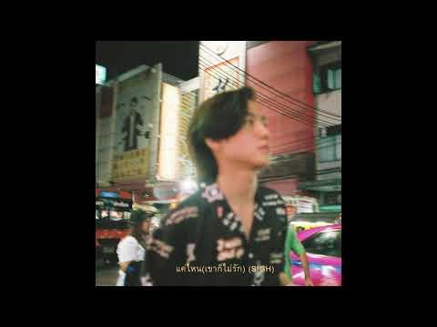 ฟังเพลง - แค่ไหนเขาก็ไม่รัก MARKSIWAT - YouTube