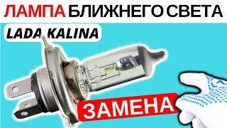 Снятие и замена лампочки ближнего света Лада Калина