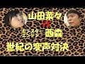 NMB48山田菜々vs西森【変声対決】 の動画、YouTube動画。